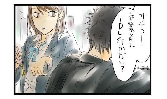 【夜の4コマ部屋 プレイバック】サチコの高校時代 / サチコと神ねこ様 / wako先生