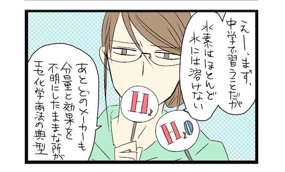【夜の4コマ部屋 プレイバック】理系ネタセレクション / サチコと神ねこ様 / wako先生
