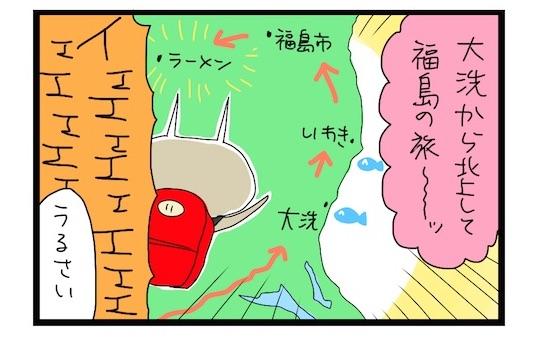 【夜の4コマ部屋 プレイバック】福島旅行~道中編~ / サチコと神ねこ様 / wako先生