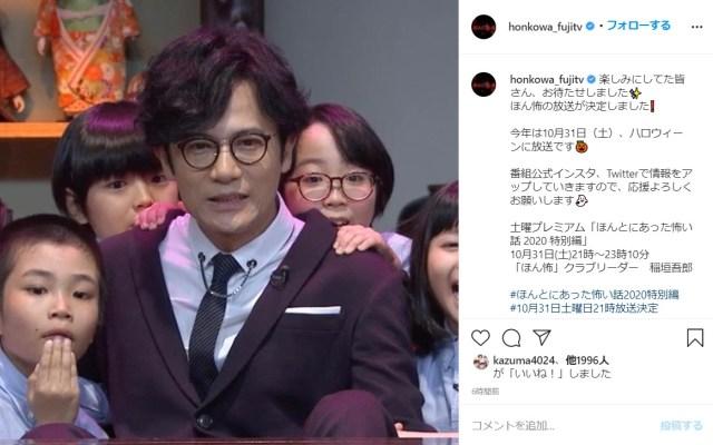 人気番組『ほんとにあった怖い話』がハロウィン当日に放送決定! 稲垣吾郎リーダー&ほん怖クラブも健在だそうです
