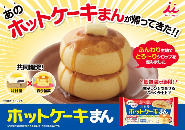井村屋×森永製菓の「ホットケーキまん」が帰ってくる!! より食べやすくリニューアルされたよ〜