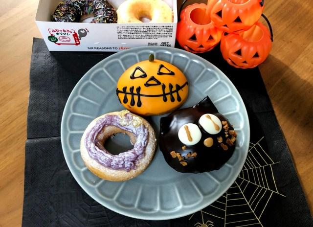 クリスピー・クリーム・ドーナツのハロウィン限定ドーナツを実食! パンプキンや紫芋など秋の味わいがたっぷり詰まってます