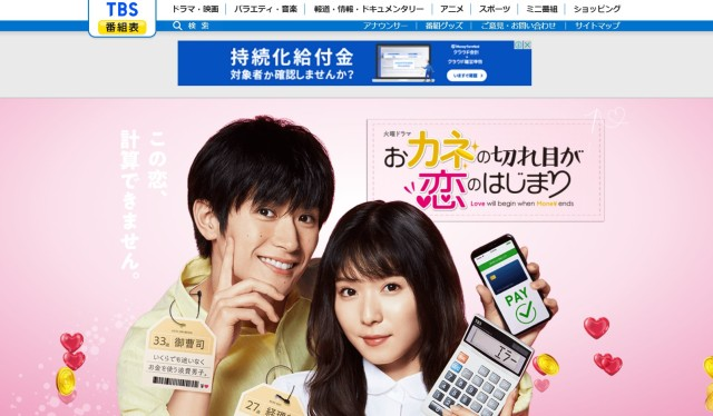 【カネ恋】「お金と恋の相関関係」を考えさせられた第2話…その恋は投資する価値がある?  慶太の成長も描かれています