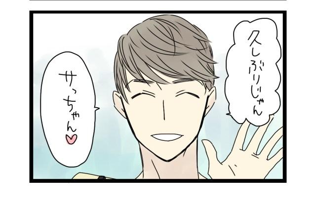 【夜の4コマ部屋 プレイバック】カズユキの初登場を振り返るよ〜 1  / サチコと神ねこ様/ wako先生