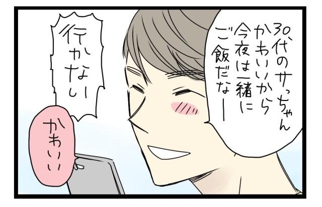 【夜の4コマ部屋 プレイバック】カズユキの初登場を振り返るよ〜 2  / サチコと神ねこ様/ wako先生