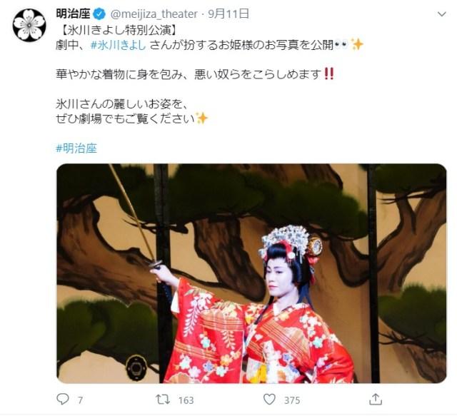 氷川きよしの「お姫様ショット」が美しすぎる…! 明治座特別公演で「織姫」を演じる姿が「さすがkii様」と話題に