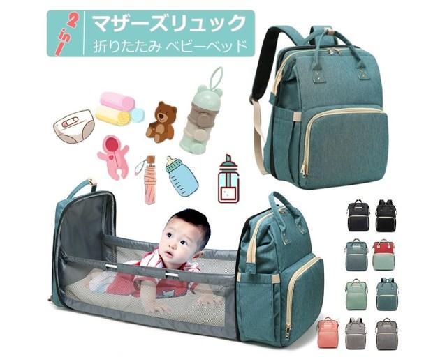 リュックサックが一瞬でベビーベッドに早変わり…!? 衝撃ビジュアルのマザーズバッグが赤ちゃんとのお出かけに役立ちそう
