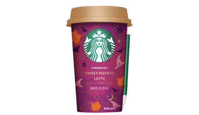スタバのチルドカップ新作は芋好き必見の「スウィートポテトラテ」! ハロウィン仕様のデザインカップがめちゃかわなのです