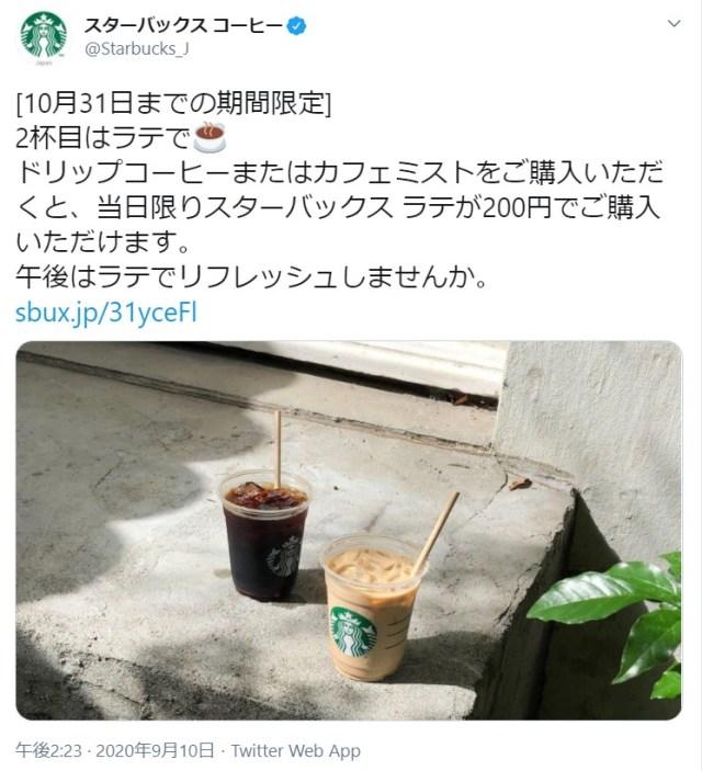 【期間限定】スタバのおかわりサービス「ワンモアコーヒー」で今だけラテが選べる! 2杯目を200円で楽しめます