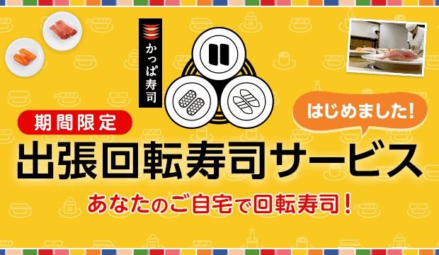 自宅に職人を招いて回転寿司パーティーが開けちゃう!! かっぱ寿司が夢のようなサービスを始めたよ〜