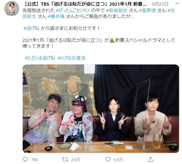 【朗報】『逃げるは恥だが役に立つ』新春スペシャルが2021年1月に放送されるってよー! みくり&平匡さんの「結婚3年目」が描かれるんだって
