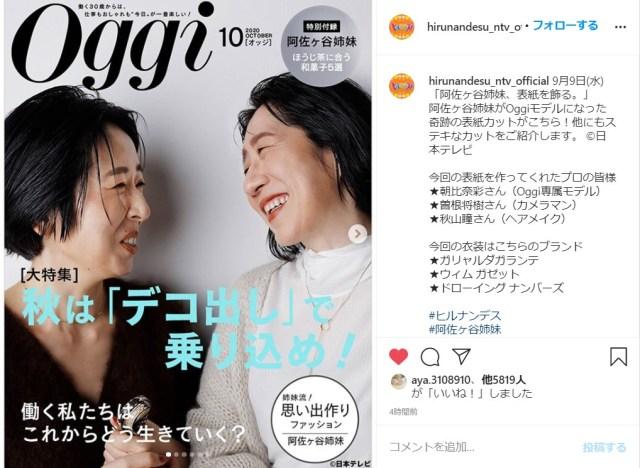 阿佐ヶ谷姉妹が雑誌『Oggi』風に変身して話題に! ナチュラルなスタイリングと表情が新鮮で素敵です