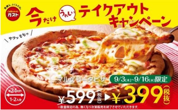 ガストでピザが399円で買えちゃうってよ〜!! 特別価格のテイクアウトキャンペーンが太っ腹すぎます