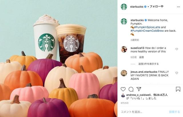 アメリカのスタバが公開した「秋を思わせるBGM」が日本と全然違う! 「味」と「音」でわかる文化の差にビックリ