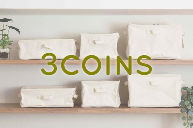 【待ってた】300円ショップ「3COINS」がネット通販始めるってよー! キュートな小物で人気の「ASOKO」もネット通販可能に