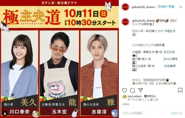 玉木宏主演のドラマ『極主夫道』のビジュアルがついに公開されたよ~!! 「龍のイメージにピッタリ」「役作りが完璧」と話題に