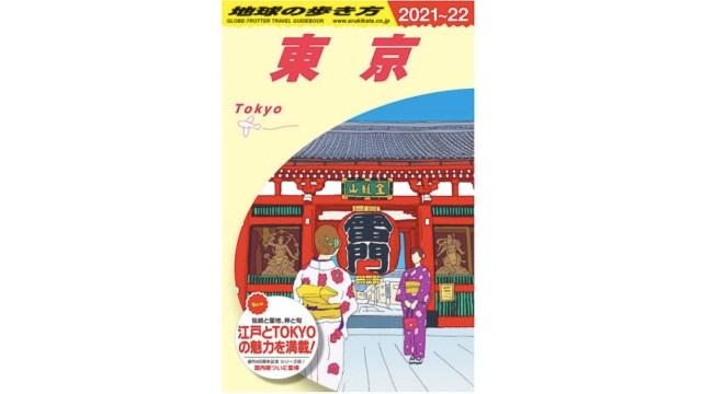 「地球の歩き方」初となる国内版「東京」がアツい! 今だからこそ巡りたい都内のスポットが464ページにわたって網羅されてるよ