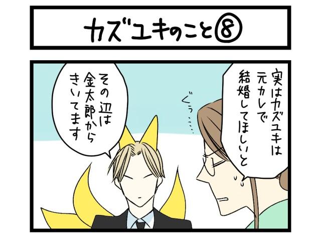 【夜の4コマ部屋】カズユキのこと 8 / サチコと神ねこ様 第1397回 / wako先生