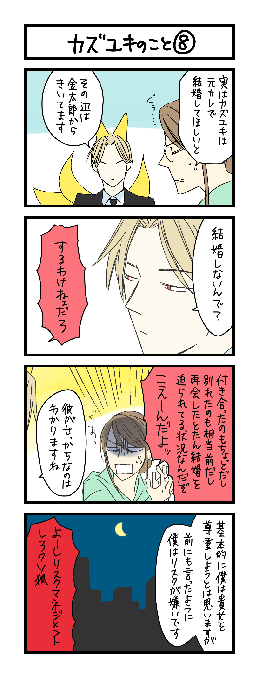 カズユキのこと 8