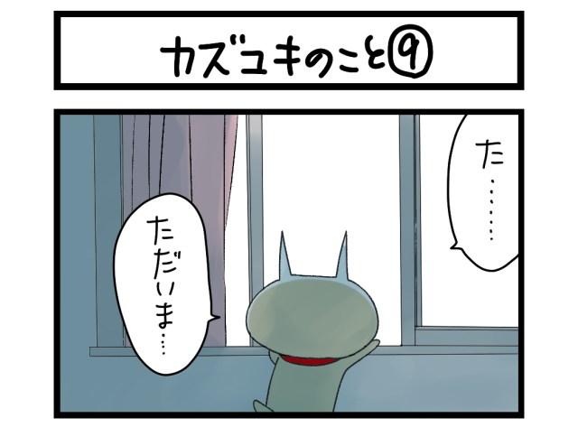 【夜の4コマ部屋】カズユキのこと 9 / サチコと神ねこ様 第1398回 / wako先生