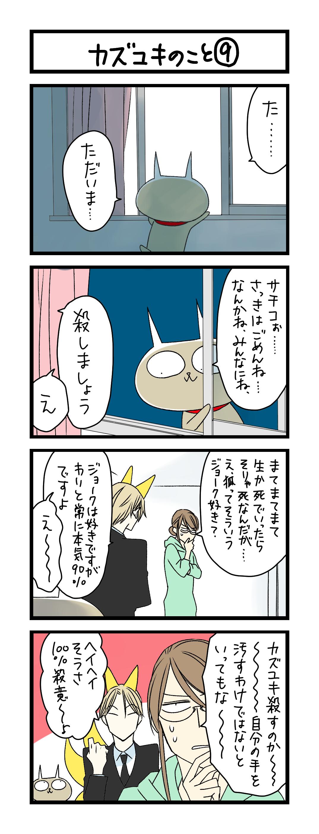 カズユキのこと 9
