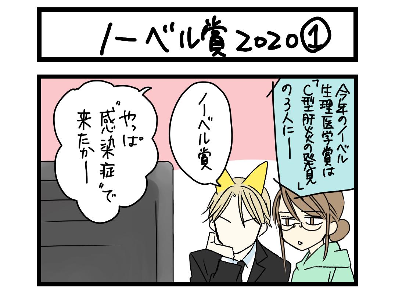 ノーベル賞2020 1 扉絵