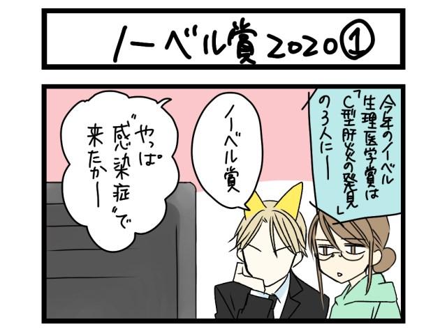 【夜の4コマ部屋】ノーベル賞2020 1 / サチコと神ねこ様 第1399回 / wako先生