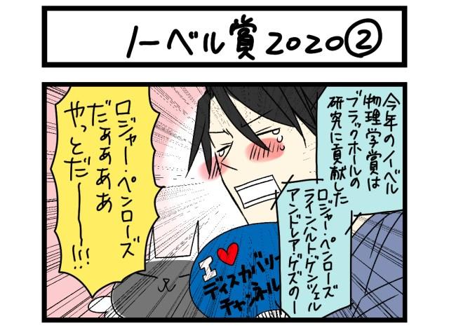 【夜の4コマ部屋】ノーベル賞2020 2 / サチコと神ねこ様 第1400回 / wako先生