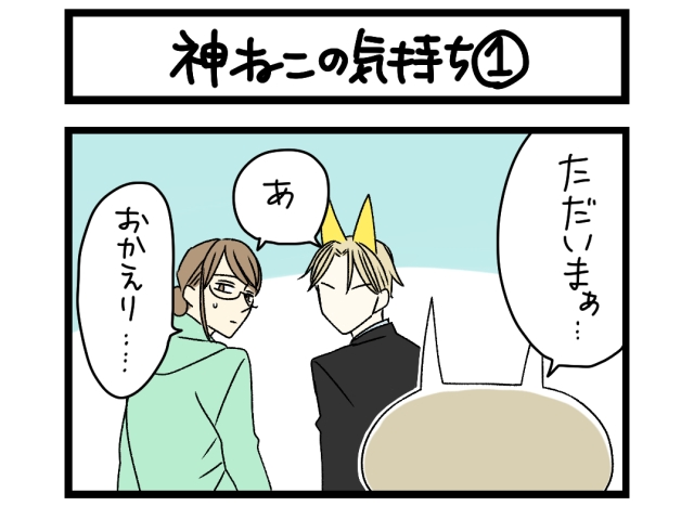 【夜の4コマ部屋】神ねこの気持ち 1 / サチコと神ねこ様 第1402回 / wako先生