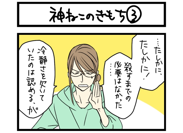 【夜の4コマ部屋】神ねこの気持ち 3 / サチコと神ねこ様 第1404回 / wako先生