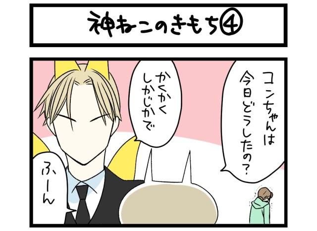 【夜の4コマ部屋】神ねこの気持ち 4 / サチコと神ねこ様 第1405回 / wako先生