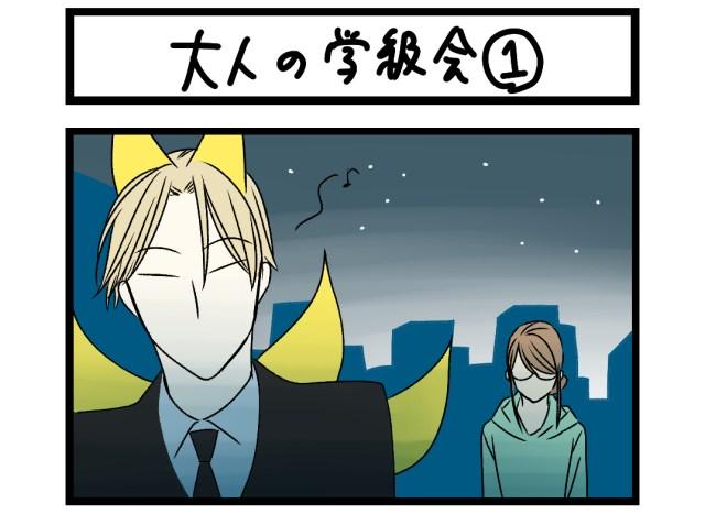 【夜の4コマ部屋】大人の学級会 1 / サチコと神ねこ様 第1406回 / wako先生