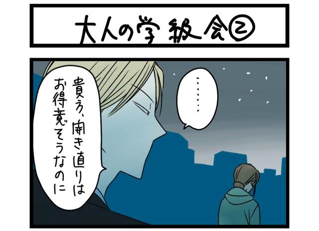 【夜の4コマ部屋】大人の学級会 2 / サチコと神ねこ様 第1407回 / wako先生