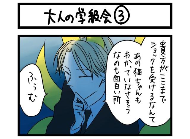 【夜の4コマ部屋】大人の学級会 3 / サチコと神ねこ様 第1408回 / wako先生
