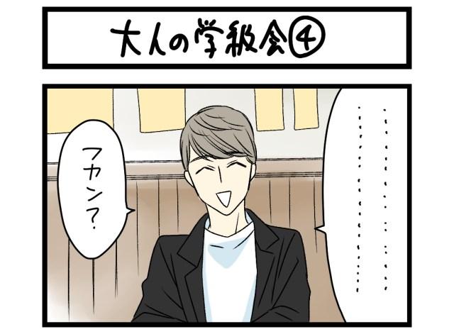 【夜の4コマ部屋】大人の学級会 4 / サチコと神ねこ様 第1409回 / wako先生