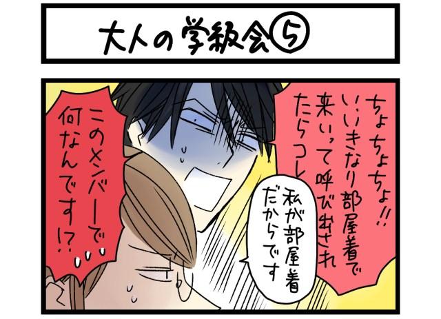 【夜の4コマ部屋】大人の学級会 5 / サチコと神ねこ様 第1410回 / wako先生