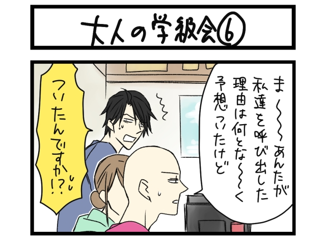 【夜の4コマ部屋】大人の学級会 6 / サチコと神ねこ様 第1411回 / wako先生