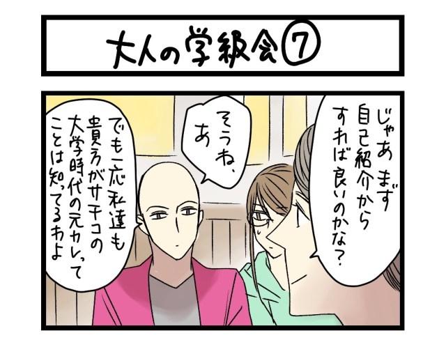 【夜の4コマ部屋】大人の学級会 7 / サチコと神ねこ様 第1412回 / wako先生