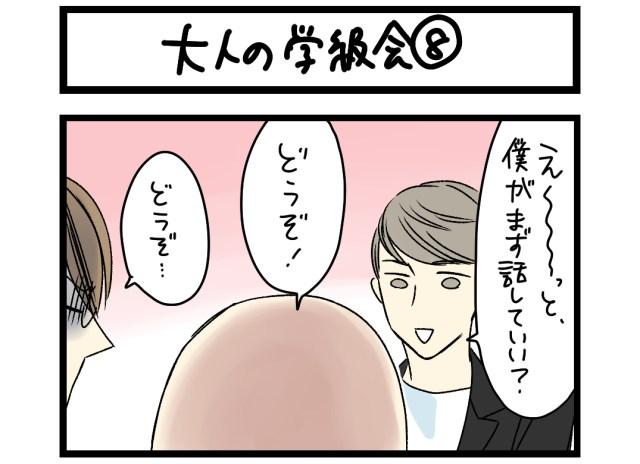 【夜の4コマ部屋】大人の学級会 8 / サチコと神ねこ様 第1413回 / wako先生