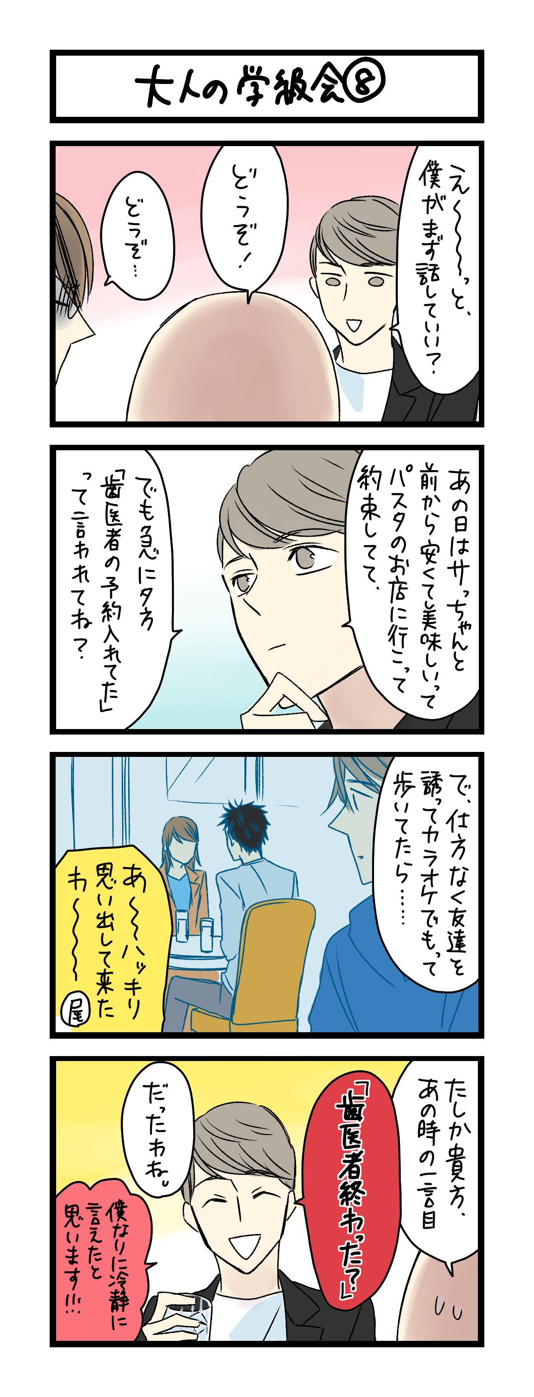 大人の学級会 8