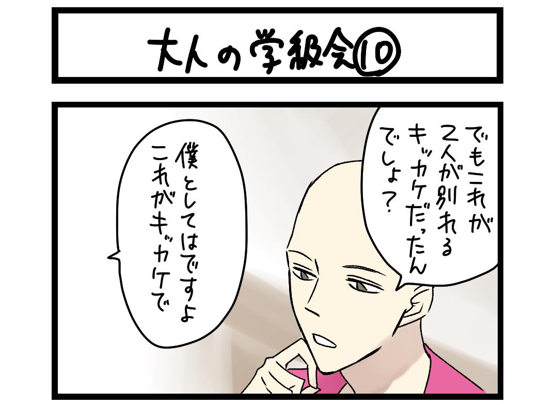大人の学級会 10 扉絵