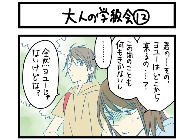 【夜の4コマ部屋】大人の学級会 12 / サチコと神ねこ様 第1417回 / wako先生
