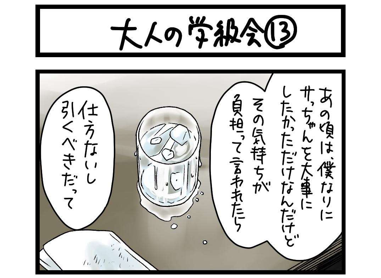 大人の学級会 13 扉絵