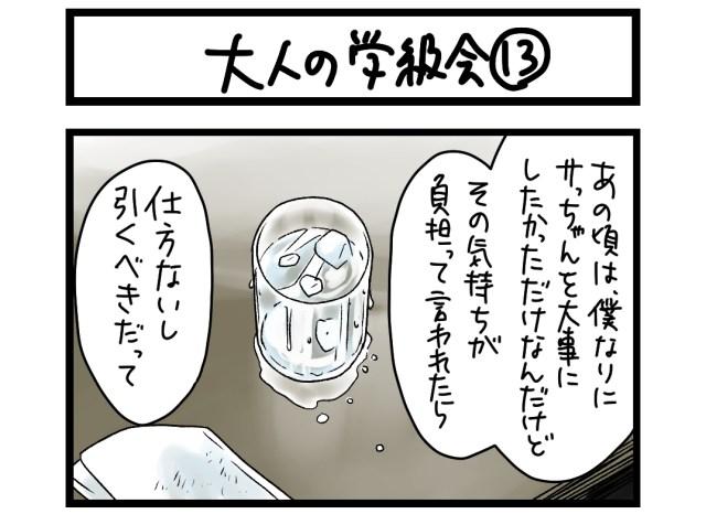 【夜の4コマ部屋】大人の学級会 13 / サチコと神ねこ様 第1418回 / wako先生