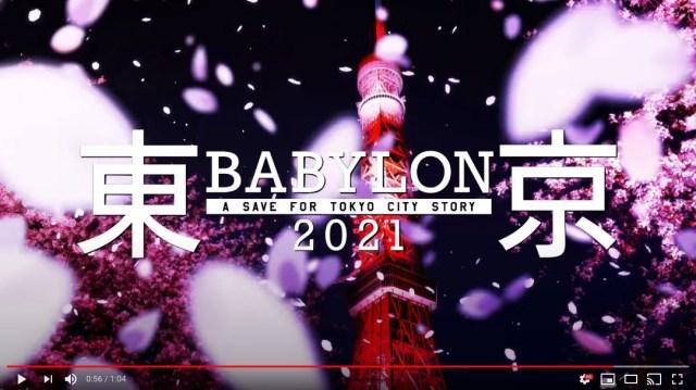 CLAMP『東京BABYLON』TVアニメ化にファンがざわついた理由は!?   未完の後継作品『X』の存在、過去のアニメ化…