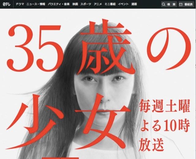 『35歳の少女』第2話 家族みんなで「因縁の豆腐」を食べるシーンが話題に…! 「豆腐であんな泣けるとは」という声も