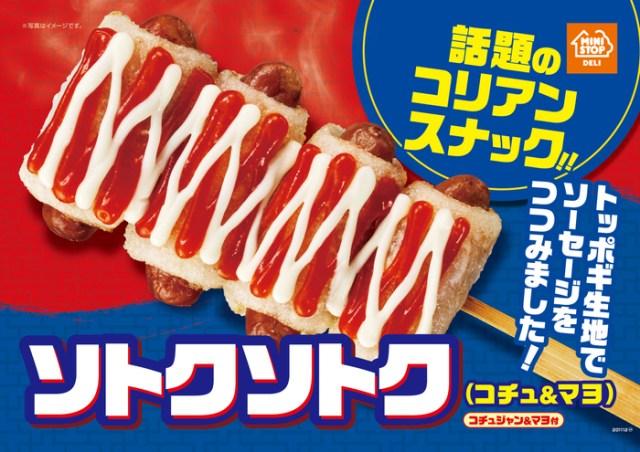 ミニストップに人気の韓国屋台フード「ソトクソトク」が上陸! いったいどんな食べ物なの〜?