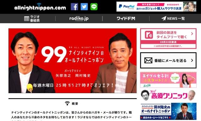 """ナイナイ岡村隆史の電撃結婚でラジオがお祭り状態に! 「辛いときに支えてもらった """"支えられ婚"""" 」についてANNで語る"""