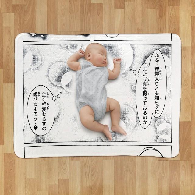 「ふふ、狸寝入りとも知らずに…」赤ちゃんのセリフ付き寝相アートが撮れるブランケットが登場! ドキッとするセリフもあるよ