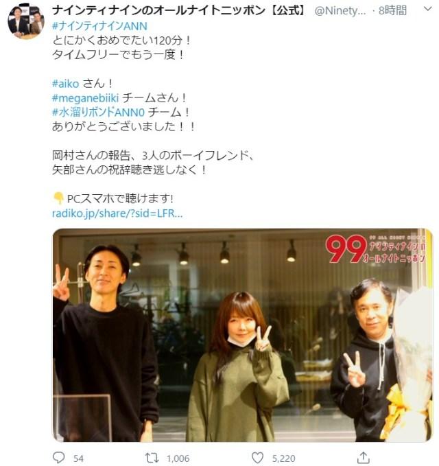 「ラジオで結婚報告するときはaikoがゲストの法則」が話題に…ナイナイ岡村だけでなく南キャン山ちゃんも!